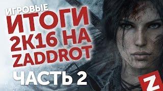 Лучшие игры 2016 от ZADDROT. Часть 2