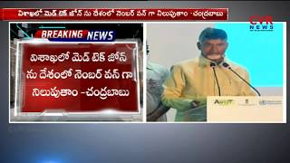 CM Chandrababu Naidu Speech at AP Medtech Zone in Visakhapatnam | CVR News - CVRNEWSOFFICIAL