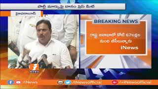 Danam Nagender Press Meet On Party Change | Says No priority For BCs in T Congress | iNews - INEWS