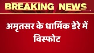 3 dead in blast at religious dera in Amritsar - ABPNEWSTV