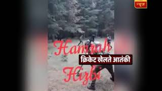Terrorists CAUGHT ON CAMERA while playing Cricket; Video goes viral - ABPNEWSTV