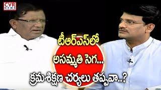 టీఆర్ఎస్ లో అసమ్మతి సెగ .. క్రమశిక్షణ చర్యలు తప్పవా..?| TRS MP Sitaram Naik | Face to Face | Part 1 - CVRNEWSOFFICIAL