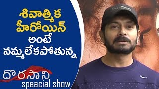 Kaushal Manda About Dorasani Movie | Dorasaani Celebrities Special Show - TFPC