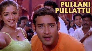 Pullani Pullattu | Bobby Telugu Movie Video Song | Mahesh Babu | Aarthi Agarwal | Mani Sharma - RAJSHRITELUGU