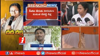 Mamata Banerjee Protest Against CBI | CM CBN Plans To Visits Kolkata Over To Support Darna | iNews - INEWS