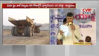 AP CM Chandrababu Naidu Speech on Polavaram Project Works | CVR NEWS - CVRNEWSOFFICIAL