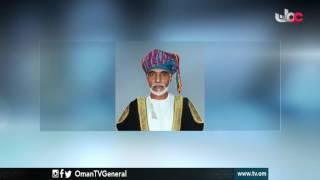 جلالة السلطان المعظم يصدر مرسوما سلطانيا ساميا بالتصديق على الميزانية العامة للدولة للسنة المالية 20