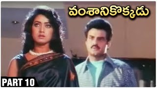 Vamshanikokkadu Full Movie Part 10 | Balakrishna | Ramya Krishna | Aamani |  Telugu Hit Movies - RAJSHRITELUGU