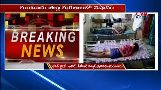 Three children Slay by Thunderbolt in Guntur Dist | CVR News - CVRNEWSOFFICIAL