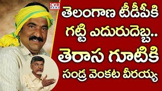 Big Shock to Telangana TDP | MLA Sandra Venkata Veeraiah likely to Join TRS Party | CVR News - CVRNEWSOFFICIAL