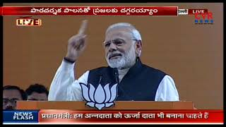 Narendra Modi Speech LIVE From New Delhi | CVR NEWS - CVRNEWSOFFICIAL
