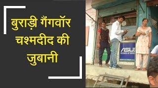 Know the truth of Burari gangwar by eye witness | चश्मदीद से जानिए बुराड़ी गैंगवार का सच - ZEENEWS