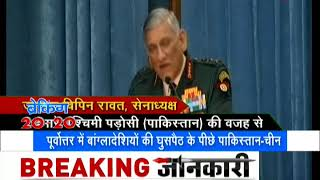 'Pakistan, China are the cause of migrant influx from Bangladesh' says General Bipin Rawat - ZEENEWS