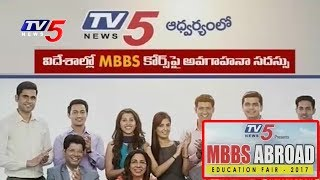 TV5 Conducts Education Fair At Visakhapatnam Regarding MBBS in Abroad Visakhapatnam | TV5 News - TV5NEWSCHANNEL