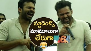Sai Dharam Tej Interaction With Students | Pawan Kalyan | Hilarious | TFPC - TFPC