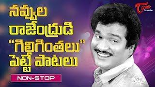"""నవ్వుల రాజేంద్రుడి """"గిలిగింతలు"""" పెట్టే పాటలు   Rajendra Prasad All Time Telugu Film Hits Jukebox - TELUGUONE"""