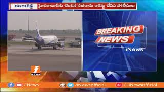 80 Lakhs Worth Foreign Currency Seized From Women at Shamshabad Airport | iNews - INEWS