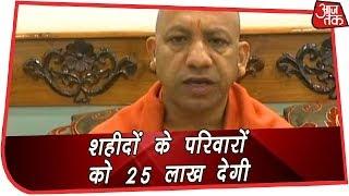 शहीदों के परिवारों को 25 लाख देगी Yogi सरकार | Pulwama Attack Update - AAJTAKTV