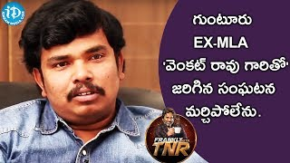 That Was The Unforgettable Incident With Ex MLA Venkata Rao - Sampoornesh Babu || Frankly With TNR - IDREAMMOVIES