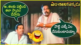 Brahmanandam Comedy Scene With Mallikarjuna Rao In Vamsanikokkadu Movie - RAJSHRITELUGU