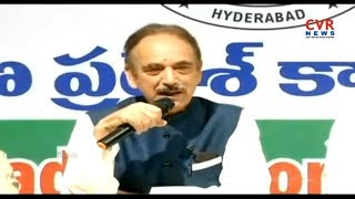 Congress Leader Ghulam nabi Azad Press Meet At Gandhi Bhavan | Hyderabad | CVR News - CVRNEWSOFFICIAL