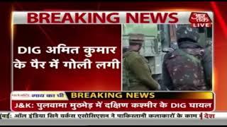 पुलवामा मुठभेड़ में DIG अमित कुमार घायल | Breaking News - AAJTAKTV