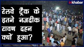 Amritsar train accident: रेलवे ट्रैक के इतने नजदीक रावण दहन क्यों हुआ, 70 मौत का जिम्मेदार कौन? - ITVNEWSINDIA