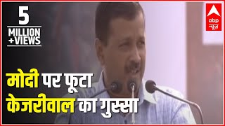 TMC Mega Rally: PM Modi and Amit Shah has ruined the country: Arvind Kejriwal - ABPNEWSTV