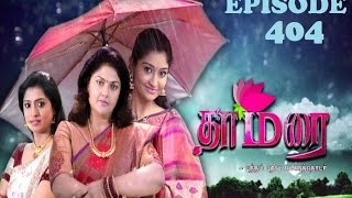 Thamarai : Episode 404 - 10th March 2016