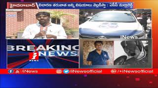 Jayaram Case | ACP Malla Reddy & CI Srinivas Attended Police Investigation | Hyderabad | iNews - INEWS