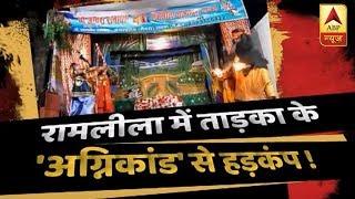Sansani: When Ramleela turns fatal in Madhya Pradesh - ABPNEWSTV