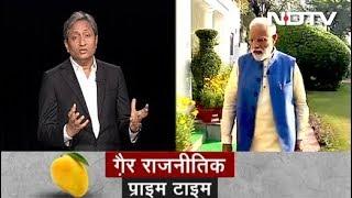 रवीश कुमार का गैर राजनीतिक प्राइम टाइम: पीएम हैं कुछ भी हो सकते हैं, गैर राजनीतिक भी - NDTVINDIA