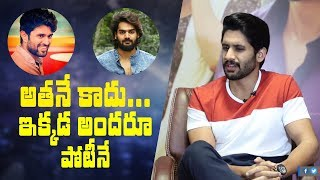 Naga Chaitanya on competition, Vijay Deverakonda & RX 100 | Indiaglitz Telugu - IGTELUGU
