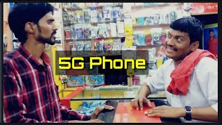 5G Phone | a Telugu comedy short film by Naresh Moluguri - YOUTUBE