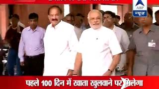 PM to launch Jan Dhan Yojna - ABPNEWSTV