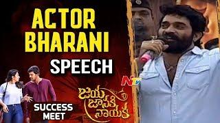 Actor Bharani Speech @ Jaya Janaki Nayaka Success Meet    Bellamkonda Sreenivas - NTVTELUGUHD