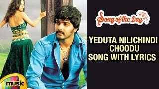 Song of the Day | Yeduta Nilichindi Choodu Video Song with Lyrics | Singer Karthik Super Hit Song - MANGOMUSIC