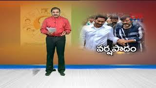 జగన్ పాదయాత్రకు వర్షం ఎఫెక్ట్|YS Jagan Padayatra Break Due To Heavy Rain In East Godavari|CVR News - CVRNEWSOFFICIAL