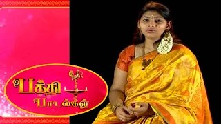 Bhakthi Padalgal 11-02-2016 – Peppers TV Show