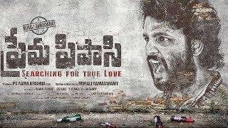 Prema Pipaasi Movie Motion Poster   TFPC - TFPC