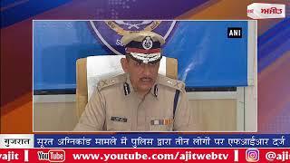 video : सूरत अग्निकांड मामला : पुलिस ने तीन लोगों पर दर्ज की एफआईआर