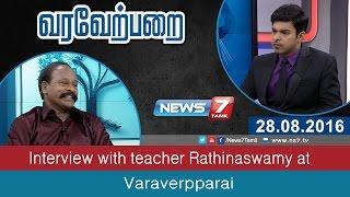Interview with teacher Rathinaswamy at Varaverpparai | Varaverpparai | News7 Tamil