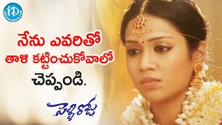 Ramesh Thilak Marries Nivetha Pethuraj | Pelli Roju Telugu Movie Scenes | Miya George |iDream Movies - IDREAMMOVIES