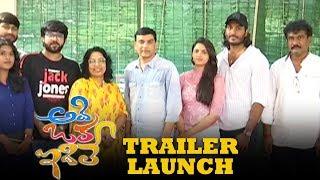 Adi Oka Idile Trailer Launch by Dil Raju | Tollywood News - TFPC
