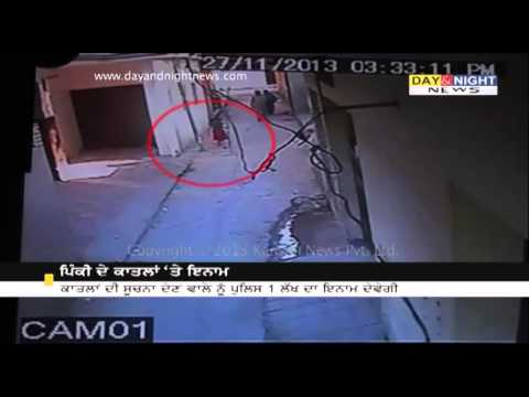 Pinki murder case | Rs 1 lakh reward announced | Cops obtain CCTV footage