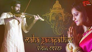 Maha Ganapathim Violin Cover Song | By Gautam Raj | TeluguOne - TELUGUONE