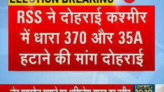 Indresh Kumar demands removal of Article 370 from J&K - ZEENEWS
