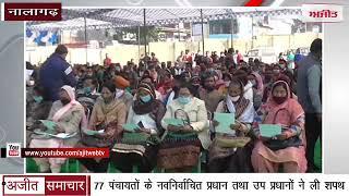 video : Nalagarh की 77 Panchayats के नवनिर्वाचित प्रधान तथा उप प्रधानों ने ली शपथ