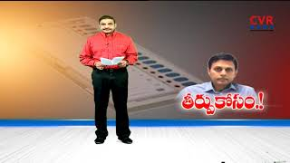 తీర్పు కోసం | Training for Votes Counting | Telangana Elections Results on 11th December | CVR NEWS - CVRNEWSOFFICIAL