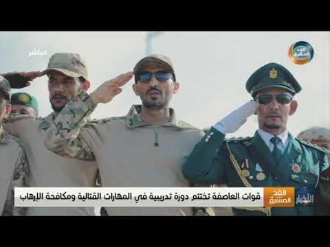 نشرة أخبار التاسعة مساء   لواء الأحقاف بحضرموت يطلق حملة نظافة للخط الرئيسي لمطارالريان (21يناير)